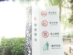泳ぐのも釣りも塀を登るのも禁止でした。