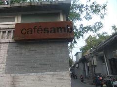 土曜16時半。CAFE SAMBはこの通りの奥なのかな。観光地はカフェばかりですね。