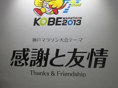 神戸マラソン 前日受付にので会場へ