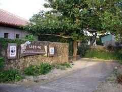 オマケ(散歩、出発当日朝):白保の集落は自転車で走るより、散歩が快適。  しらほサンゴ村 (開館前)
