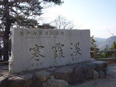 小豆島では、レンタカーで移動します。 最初に訪れたのが、寒霞渓。