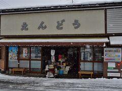 お土産とお食事・喫茶処「えんどう(本店)」  山寺駅の目の前にあります。