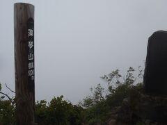 藻琴山 山頂 私たちが最後の登山客ということで、下りてくるまで、売店の人は待っていてくれたようでした。 ありがとうございます。