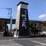 富津岬へ行ってみました 2014