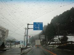 「新温泉町」が近づいてきた。その先を左へ行けば鳥取砂丘に行ける。