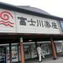 豪華な贅沢…世界遺産富士山を一人占めは「時之栖」