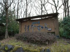 今夜は、小田温泉の「はなむら」に宿泊です。 道中、カーナビにすごい山道を案内され、大変でした… 無事に着いて良かった!