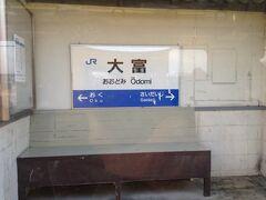 昼は赤穂線の大富駅の近くで食べる