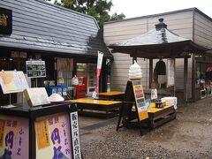 山寺の登山口前に、茶屋が数軒。 力こんにゃくなどが店先で売られていました。