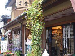 山寺参拝を終え、ランチに門前町のまいどや食堂へ。