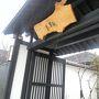ご近所プチ湯治・・・つかしん温泉湯の華廊でまったりのあとは世界コンテスト6位のイタリア飯