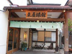 東屋旅館。こちらは昔ながらの旅館という風情です。