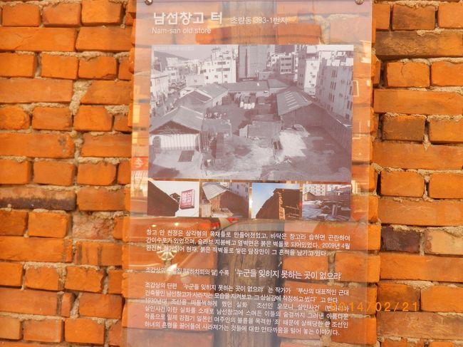 草梁イバグギルで幻の釜山駅に遭遇! 333番バスにも乗って草梁洞満喫の ...