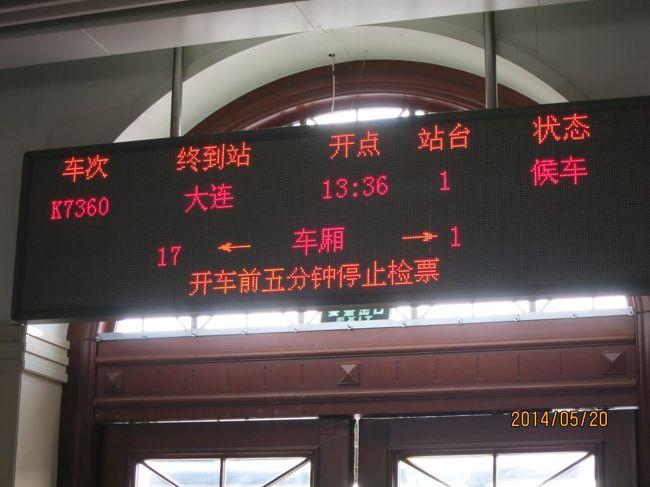中国遼寧省旅行<5> 鉄嶺~2 鉄嶺...