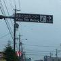 静岡県浜名湖にあるアジトを出発し 今日は焼津にやってきたよ♪  さかなセンターはあとで寄るから待ってなって? (´∀`*)ウフフ