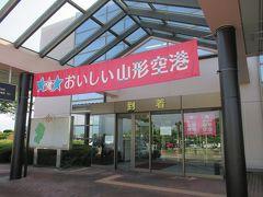 ☆ フルーツ王国 ☆ お米の産地 おいしい山形空港 に到着