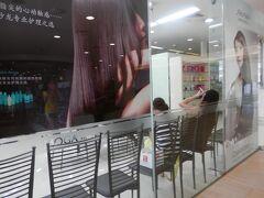 11時前。伊勢丹7階美容院MOGA 。きょうは待ち時間なく早く済む。