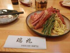 11時半。ウエスティンホテル「瑞兆」。定食は味噌汁が付くけど。私は冷やし中華の単品で注文。