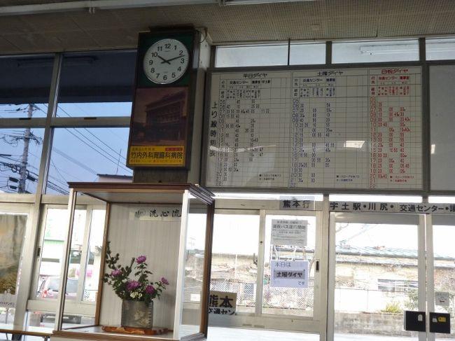 バス 時刻 交 表 産