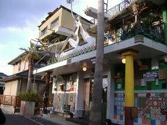 バスで宮浦地区に戻ってきました。  こちらは直島銭湯「Iラブ湯」(ラブはハート記号) 入浴するアート。 直島に宿泊する機会があったら是非入ってみたいです。