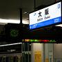 ということでまずやって来たのは深夜1時の大阪駅、人も車も流石にこの時間ではほとんどいません。青春18きっぷは日付の変わった0時から新しい一日として使えるようになるので、0時過ぎの最終から1本前の電車で到着です。神戸からの始発ではピーチの始発には間に合わないのでやむを得ず、ということで今からネットカフェで始発まで時間を潰すことに・・・