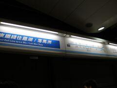 「Hong Hom」が West Rail Lineの終点で East Rail Lineへ乗換えです。  同一方向へは同一ホームで乗換えが出来ました。