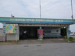 彦根港の遊覧船乗り場にやってきました。ここから船に乗って、竹生島に渡ります。
