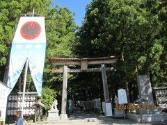 9:30 熊野本宮大社着 (40分)      こちらで団体の記念撮影。