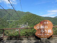 11:30 谷瀬のつり橋着 (30分)      すでに行列ができていた。