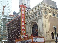 シカゴの中心に位置する有名な劇場