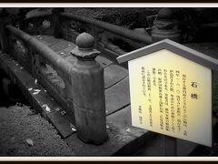 ただの『石橋』  でもしっかり読んでみますと、現存する都内最古の石橋だって〜!?。1618年に約396年前に造られたものなんですって。  ん?でも待てよ....例の日本橋が架けられたのは家康によって1603年(慶長8年)。その時分はまだ木造建築。それが燃えちゃって石造りになったのは1911年.....それより293年も前に石造りに!?ほんまかいな、これ!?