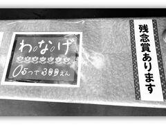 江戸期は茶人、俳人らの集会の場や大奥の女中らの憩いの場として利用され、唯一の遊具はブランコだけだったらしい....。   写真: 輪投げ....5回投げて300円。残念賞あります。お店は子供に気を使っています。