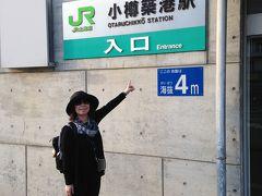 再訪記念で1枚(^-^) 小樽市内のホテルも検討したけれど、 温泉希望なので温泉旅館を選択。