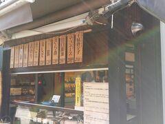 歩いていると美味しそうなお煎餅屋さん発見!!  ≪寺子屋本舗 軽井沢銀座通り店≫