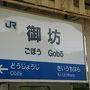 ●JR御坊駅サイン@JR御坊駅  何度も通過した駅ですが、下車するのは初めてです。 JR箕島駅から約30分かかりました。
