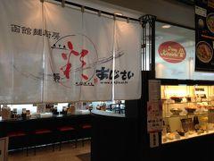 函館ラーメンの 「あじさい」の千歳店です。