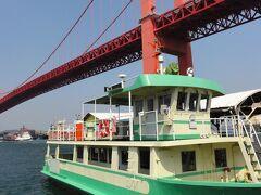 乗り場に着きました。若戸大橋の直下です。