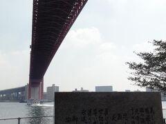 橋の下に記念碑がありました。