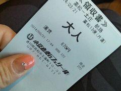 乗り換え10分しかない! いそげー  17:50高松港→18:55小豆島