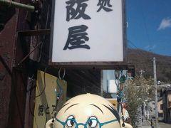 大阪屋さんでお昼ご飯。  お店の外に謎のオブジェたち。 なんで波平さん?と思ったら、 海産物扱ってるから、かなあ?