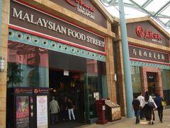 なんとなくお腹が空いてきたので、マレーシアンフードストリートという、マレーシア料理のフードコートに来ました。