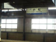 福井駅からしばらく走れば、小松駅に着きます。 前回は、この先の手取川の風がひどくて、これ以上先に電車動かなかったんだよなぁ。。。