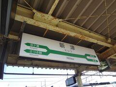 新津駅に着きました。 さすが鉄道の街の駅。 駅名標が4つ股になっています。  ここで磐越西線に乗り換えです。