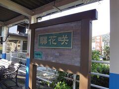 新津から30分程度で、今日の終着駅、咲花駅に到着です。  磐越西線には、こんなレトロ調な駅名標があるようです。