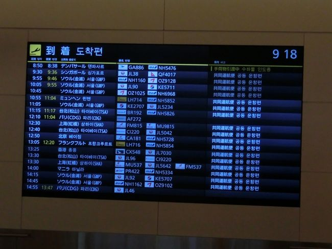 『ANAボーイング787-9で行く東京・横浜旅行Part10 羽田空港国際線 ...