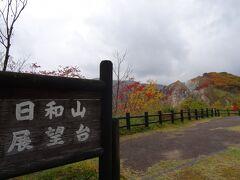 大湯沼に行く前に大湯沼を上から一望できる日和山展望台に寄りました