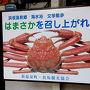 餘部から乗った列車は浜坂が終点、まだここも兵庫県なのですよね?鳥取までは既にあと30kmあまりといった場所で、自分が住んでいる神戸と同じ県という実感がないですね・・・ここ浜坂もこれまで通ってきた柴山や香住と同じく冬場のカニ漁が盛んなようです。
