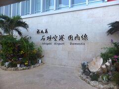 市街地から空港線で30分、新石垣空港、南ぬ島石垣空港です。
