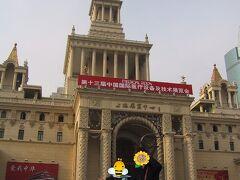 「上海展覧センター」かな??