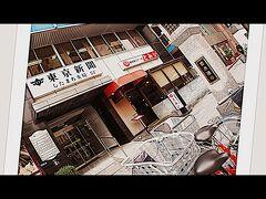 『下町(したまち)支局』ですと......なかなか....ウィットが利いていますね。東京新聞!